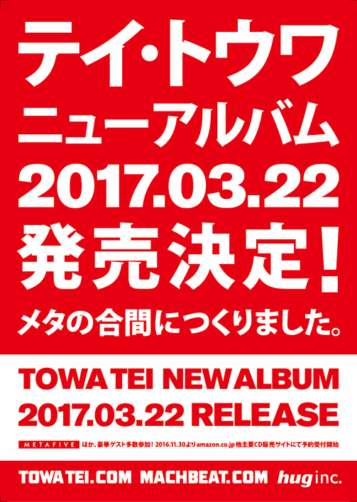 towatei_newalbum_flyer.jpg