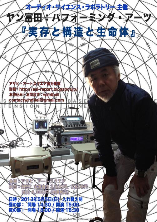 アサヒ・アートスクエア・フライヤー.jpg