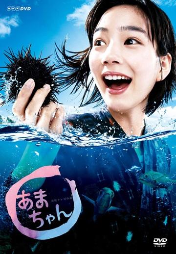 あまちゃん_DVDボックス_画像.jpg