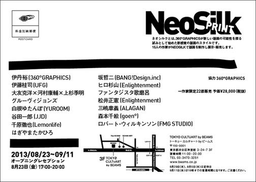 neosilk21.jpg