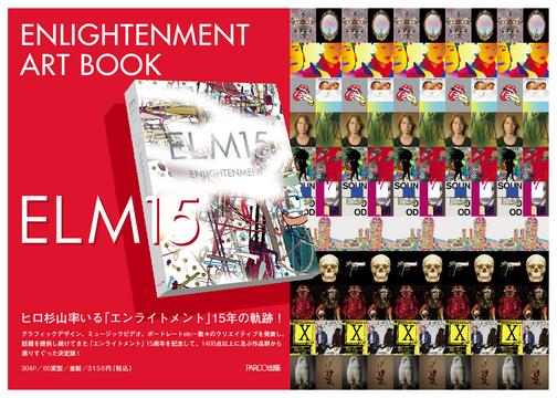 elm15_poster.jpg