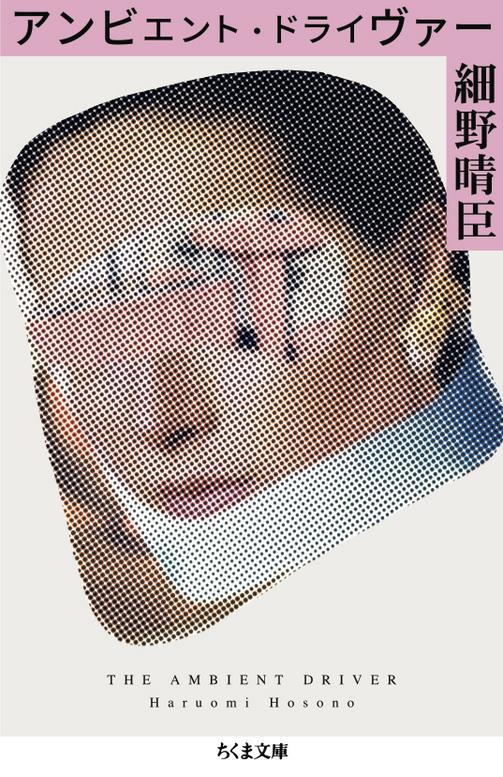 AmbientDriver_Towatei.jpg