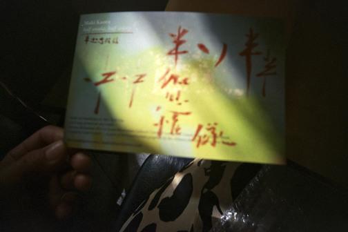 04_Yoshimasu_Gozo.jpg
